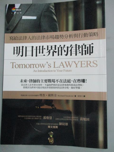 <br/><br/>  【書寶二手書T1/法律_JHM】明日世界的律師_理查?薩斯金<br/><br/>