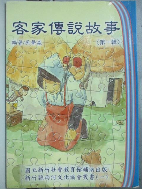 【書寶二手書T8/少年童書_HAI】客家傳說故事_吳聲淼編