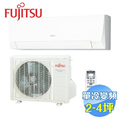 【滿3千,15%點數回饋(1%=1元)】富士通 Fujitsu L系列單冷變頻一對一 分離式冷氣 ASCG-022JLTB / AOCG-022JLTB 【送標準安裝】