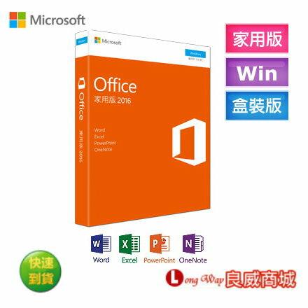微軟 Microsoft Office 2016 家用中文 盒裝版 (盒裝無光碟)