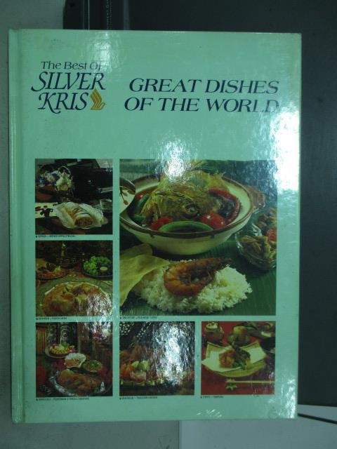 【書寶二手書T8/餐飲_WGY】The Best of Silver Kris