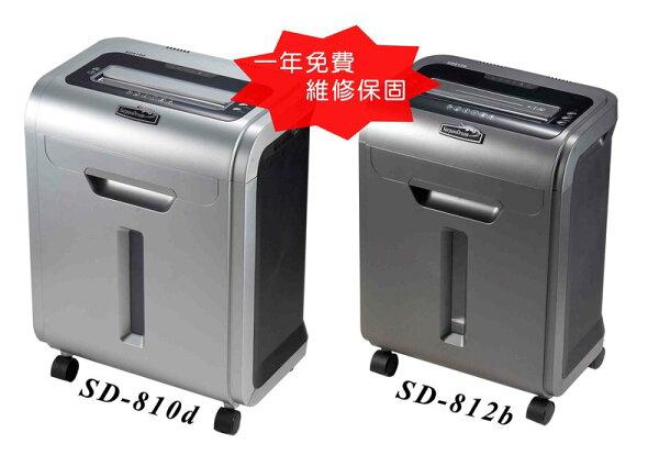 司密特SurpassDreamSD-810d原裝進口專業用碎紙機(極機密粉碎狀)