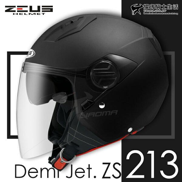 加贈鏡片ZEUS安全帽ZS-213素色消光黑內鏡內襯可拆34罩半罩帽ZS213耀瑪騎士機車部品
