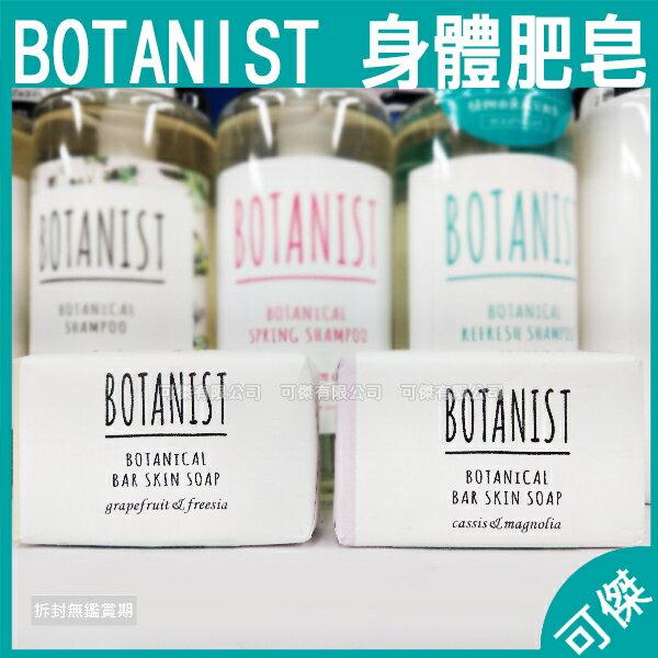 日本BOTANIST沙龍級90%天然植物成份身體肥皂洗面皂肥皂潔面皂清香優雅香氣可以用於臉部以及兒童