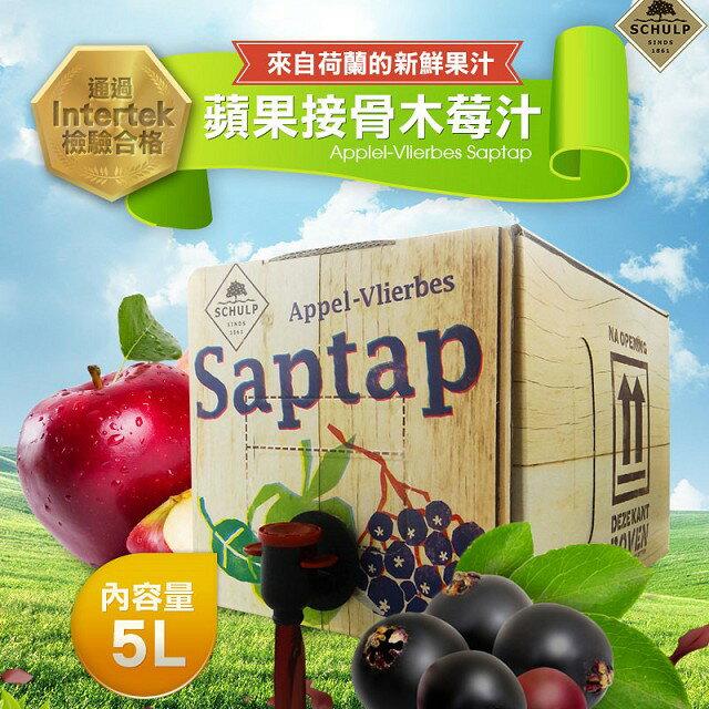 【荷蘭原裝 SCHULP】鮮榨蘋果接骨木莓原汁(5000ml) 0