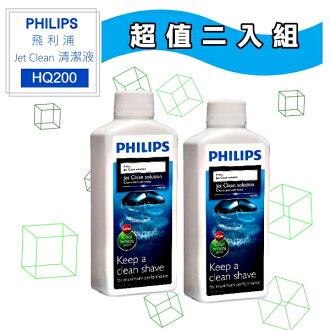 PHILIPS 刮鬍刀用原廠清潔保養液 HQ200 (超值兩入組)