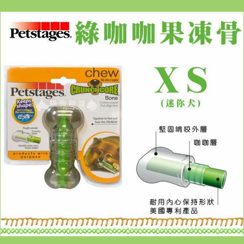 貓狗樂園 Petstages~CRUNCH CORE~263綠咖咖果凍骨~XS號~200元