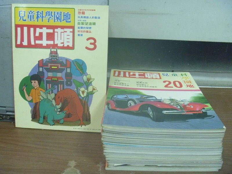 【書寶二手書T9/雜誌期刊_ZGL】小牛頓_3~20期_共18本合售_自製望眼鏡_玩具機器人的製造等