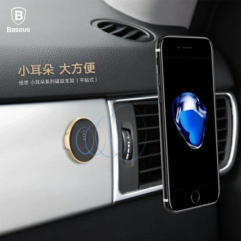 Baseus倍思 小耳朵平貼式磁吸支架 車用支架 手機支架 手機架 牆壁 冰箱