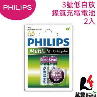 全新福利品 PHILIPS 飛利浦 鎳氫低自放充電電池3號2入【葳豐數位商城】