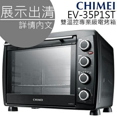 CHIMEI 35L雙溫控專業級旋風電烤箱 EV-35P1ST