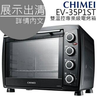 福利品 ★ 35公升烤箱 ★ CHIMEI 奇美 EV-35P1ST 雙溫控專業級旋風電烤箱 公司貨 免運 0利率
