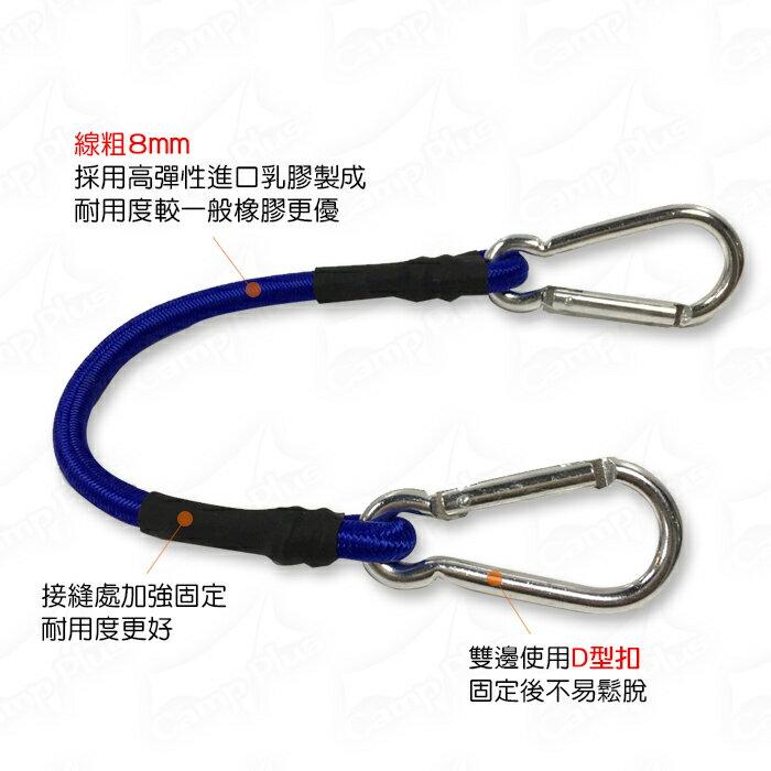 【進口橡膠】雙頭D扣彈力繩 雙D扣 登山扣型 雙頭彈性繩 可當水線 彈力繩 彈性勾 彈性繩 0