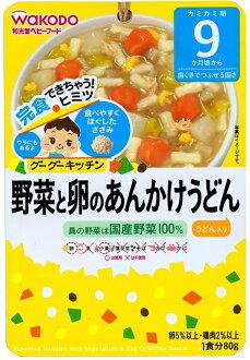 【Wakodo和光堂】蔬菜雞蛋羹烏龍麵 9m