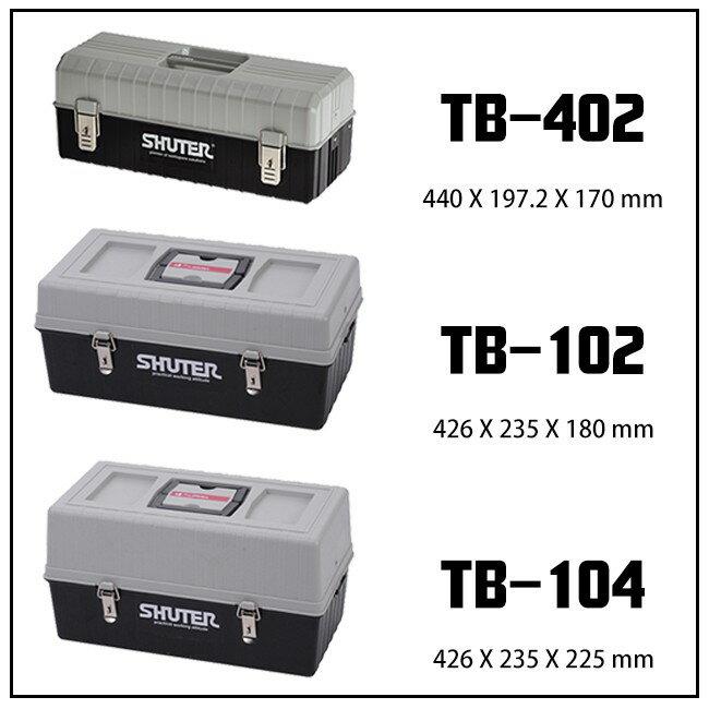 TB-902t 高級質感 效率簡單 輕鬆收納 空間整理 樹德專業工具箱 五金用具 水電工 家用修繕