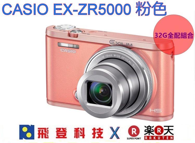 【新一代自拍神器-粉色】群光公司貨  CASIO EX-ZR5000 單機 19mm超廣角 五軸防手震 內建WIFI