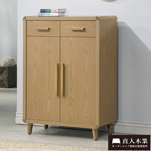 【日本直人木業】FREA原木生活80CM鞋櫃