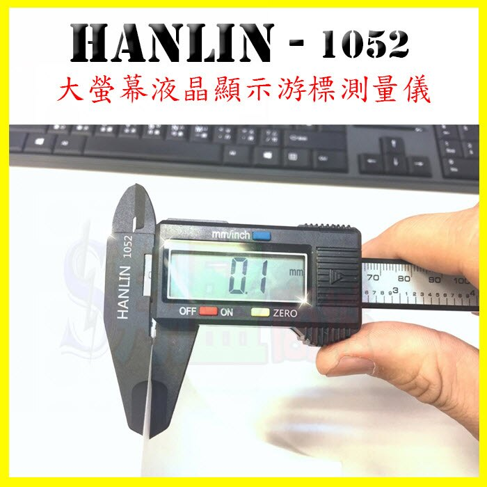 HANLIN-1052 大螢幕液晶數字顯示游標卡尺 高精準測量器 內外徑量規數顯電子尺 塑鋼材質量尺