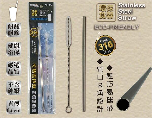 【晨光】米諾諾316不鏽鋼吸管附刷子直型(137379)【現貨】