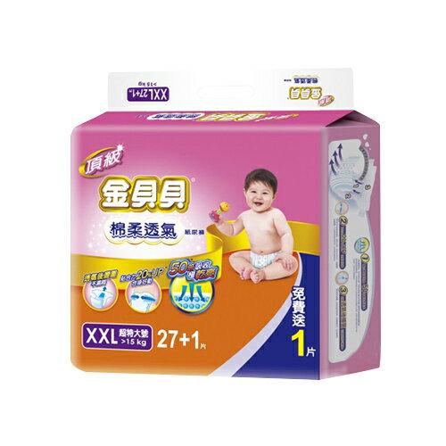 合康連鎖藥局:金貝貝棉柔透氣紙尿褲XXL27+1片【合康連鎖藥局】