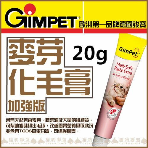 +貓狗樂園+ 德國GIMPET竣寶【麥芽化毛膏。加強版。20g】93元