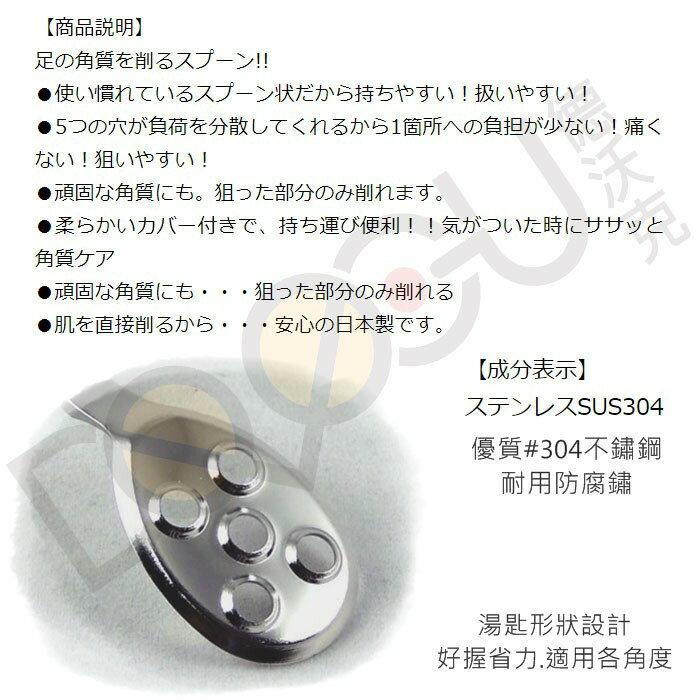 日本製 5穴腳皮刮刀 刮腳皮 腳皮銼 腳皮刀 去死皮 死皮刮除 去角質 日本境內版