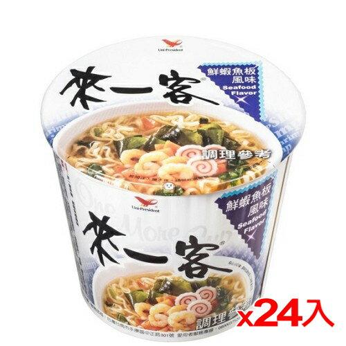 統一來一客杯麵鮮蝦魚板風味63g*24杯(箱)【愛買】