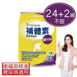 專品藥局 補體素 鉻100 (不甜)糖尿病專用 237ml*24罐+送2罐【2007434】