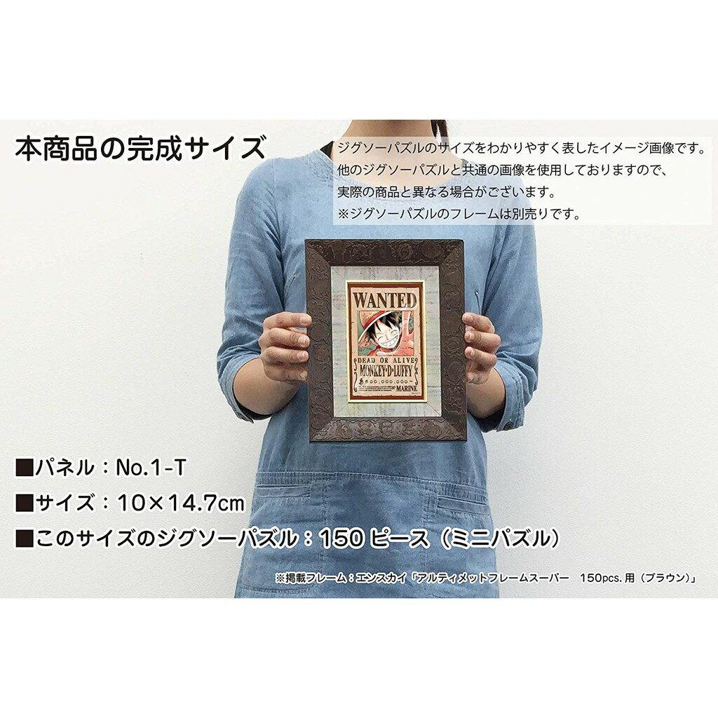【預購】日本進口正版 海賊王 150片 拼圖  羅  懸賞單 拼圖 (10x14.7cm)-不包括拼圖框架【星野日本玩具】