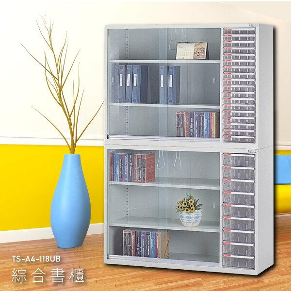 高效能櫃【大富】TS-A4-118UB多用途展示櫃資料存放櫃文件櫃收納櫃公文櫃檔案櫃雜誌櫃書櫃置物櫃
