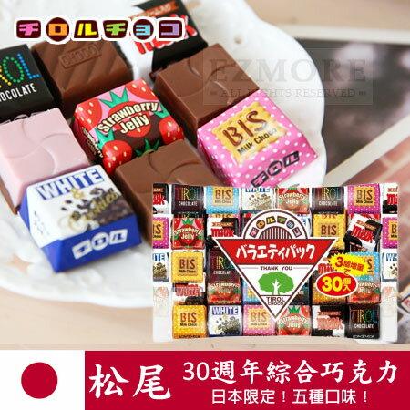 日本 Tirol松尾 30週年 綜合巧克力 (30入) 182g 松尾巧克力 巧克力綜合包【N101032】