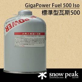 【鄉野情戶外用品店】 Snow peak |日本| GigaPower Fuel 500 Iso 標準型瓦斯500/高山瓦斯罐/GP-500S