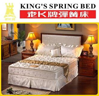 老K牌彈簧床-硬式單舌系列-單人床墊-3.5*6.2