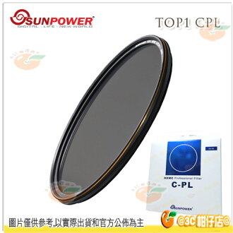 送濾鏡袋 免運 SUNPOWER TOP1 HDMC CPL 37mm 37 航太鋁合金 防潑水 鏡片濾鏡 偏光鏡 湧蓮公司貨 台灣製
