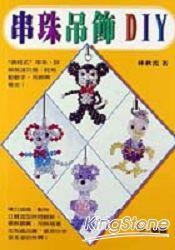 串珠吊飾DIY