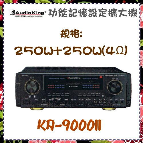 <br/><br/>  【AudioKing 台灣憾聲】功能記憶設定擴大機 黑色 《KA-9000II》全新原廠保固<br/><br/>