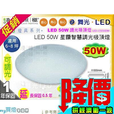 【舞光LED】LED-50W。星鑽智慧調光吸頂燈 附遙控器【可調光】保固延長 #CES30DM【燈峰照極my買燈】 0