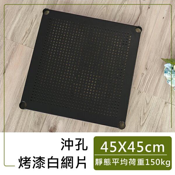 【dayneeds】【配件類】極致美學45X45cm沖孔層板_烤漆黑鐵架配件鐵架層板