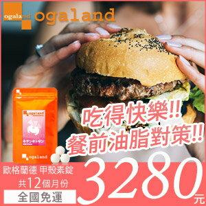 歐格蘭德日本保健食品:日本甲殼素錠【約10+2個月份】