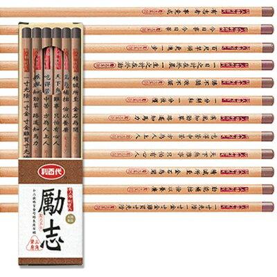 利百代 CB-105勵志鉛筆HB