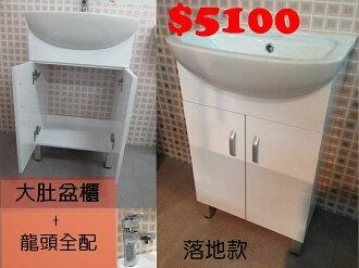 大肚盆浴櫃+龍頭全套組,防水發泡板鋼琴烤漆最省空間,收納力強,落地式 浴室櫃 洗臉盆
