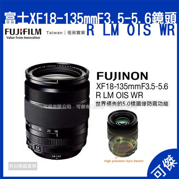 FUJIFILM 富士 XF 18-135mm f/3.5-5.6 R LM OIS 恆昶公司貨 都年慶特價 免運 可傑