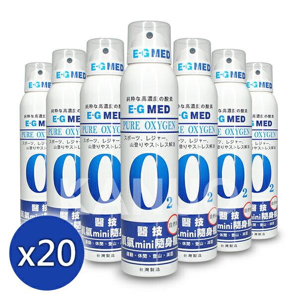 【醫技】O2純淨氧氣mini隨身瓶氧氣瓶氧氣罐3200cc20瓶入