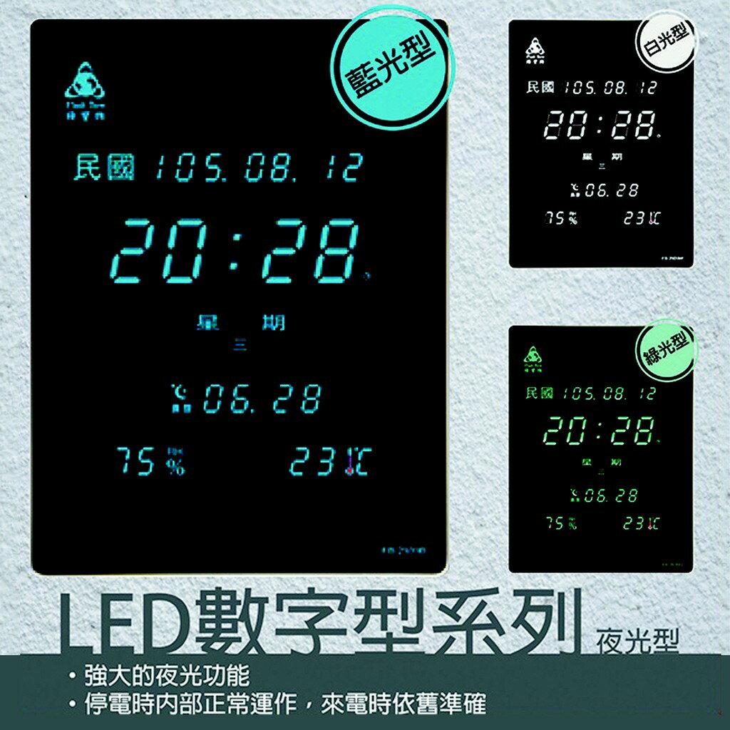 鋒寶 LED 電腦萬年曆 電子日曆 鬧鐘 電子鐘 FB-2939B-藍光型/夜光型 喬遷之喜 尾牙 贈品 公司住家皆宜