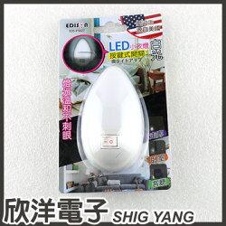 EDISON 愛迪生 按鍵式開關 LED白光小夜燈 (EDS-P5627)