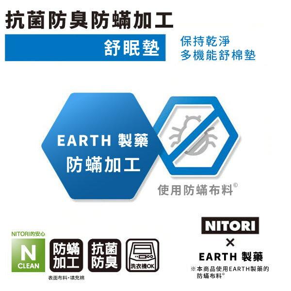 舒眠墊 抗菌防蟎 N-CLEAN 單人 NITORI宜得利家居 6