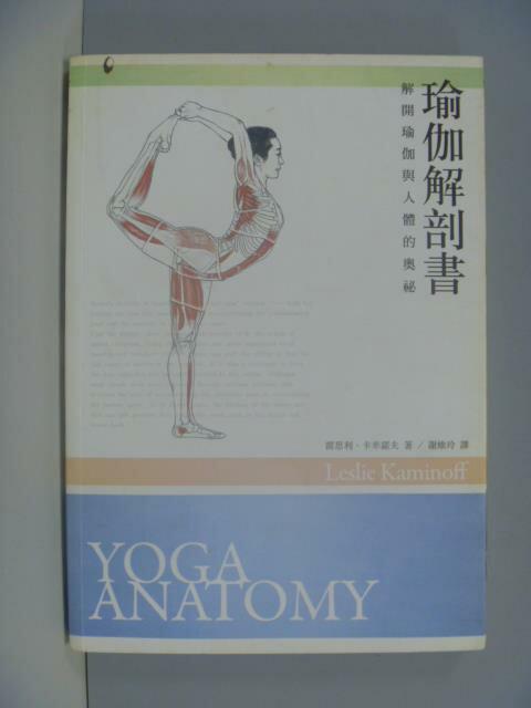 【書寶二手書T1/體育_ZHB】瑜伽解剖書_謝維玲, 雷思利.卡米諾夫