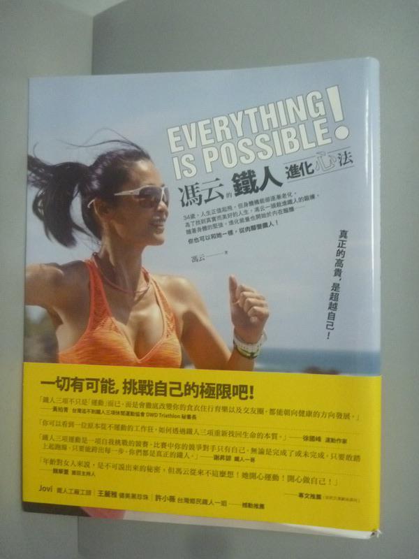 ~書寶 書T3/體育_ZBD~Everything is Possible!馮云的鐵人進化