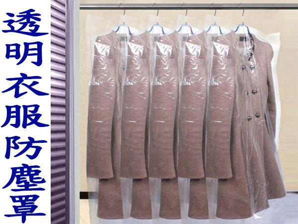BO雜貨【SV6261】納彩3枚入 PE透明衣服防塵罩 西裝套 防塵掛衣袋 (60*120CM)
