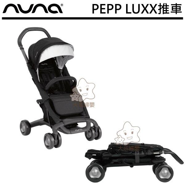 【大成婦嬰】荷蘭NunaPeppLuxx夢幻四合一豪華推車4614紫色黑色紅色